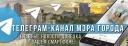 Телеграмм канал главы администрации г. Донецка